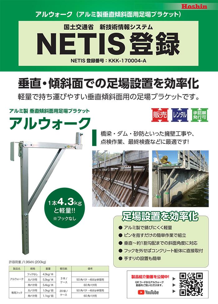 「アルウォーク」の新技術活用システム(NETIS)登録のお知らせ