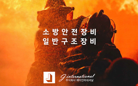 Fire&Safety Expo Korea