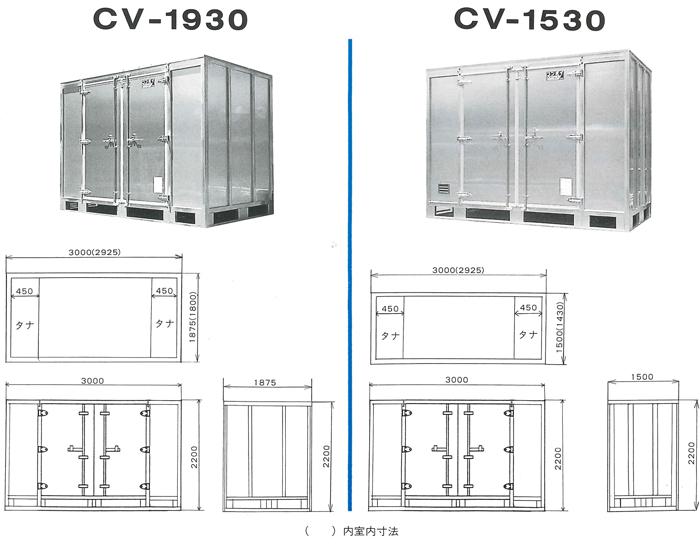 CV-1930/1530