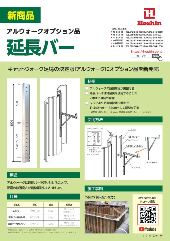 アルウォークオプション品「延長バー」新発売のお知らせ
