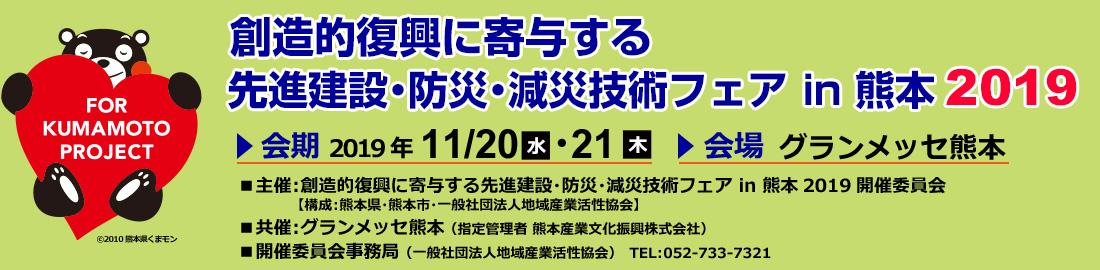 「関西グランドフェア2019」 に出展いたします。