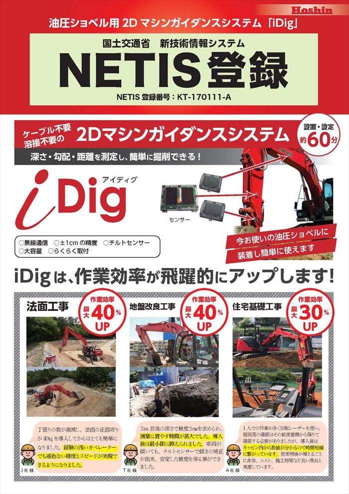 「iDig」の新技術活用システム(NETIS)登録のお知らせ