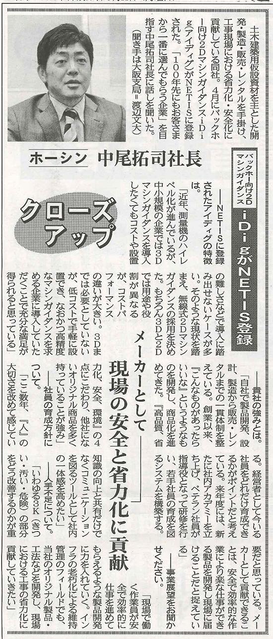 「建通新聞」へ掲載いただきました。
