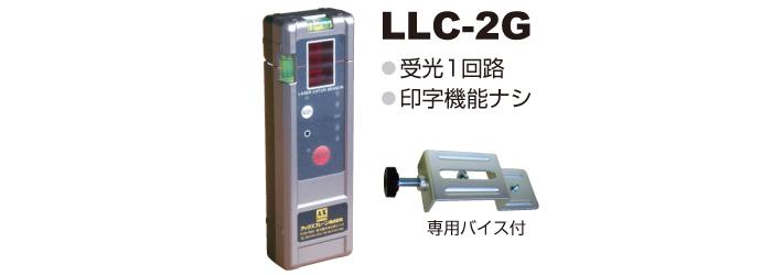 専用LLC受光器(別売)