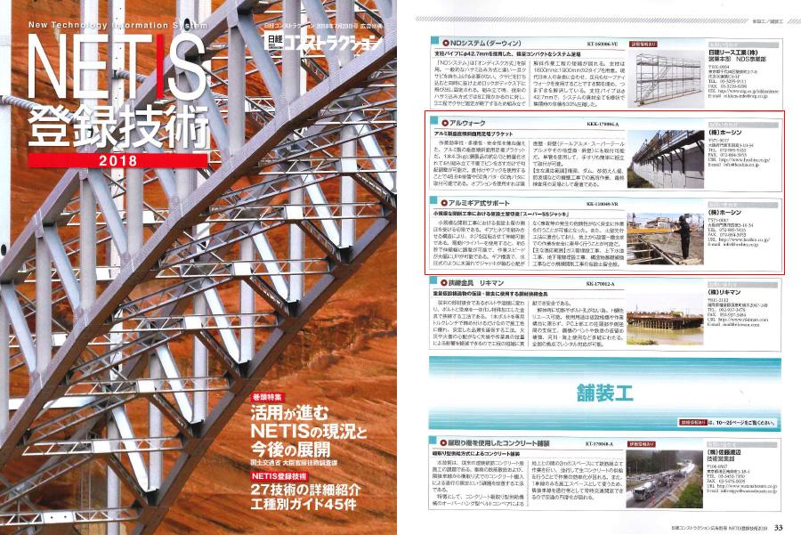 「日経コンストラクション 別冊NETIS特集2018」に掲載