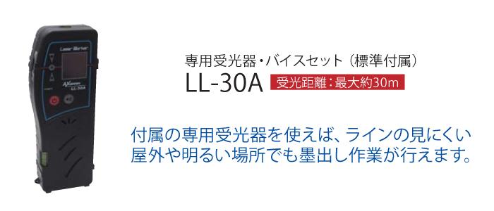 専用受光器付 LL-30A