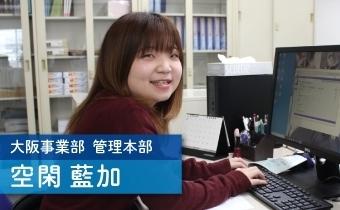大阪事業部 業務管理課 空閑 藍加