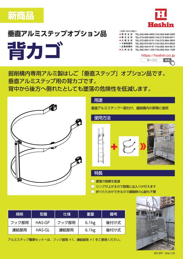 垂直アルミステップオプション品「背カゴ」新発売のお知らせ