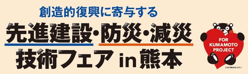 「先進建設・防災・減災技術フェアin熊本」に出展いたします。