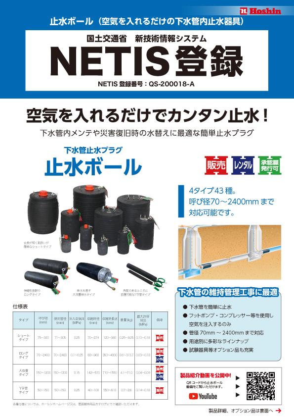 「止水ボール」の新技術活用システム(NETIS)登録のお知らせ