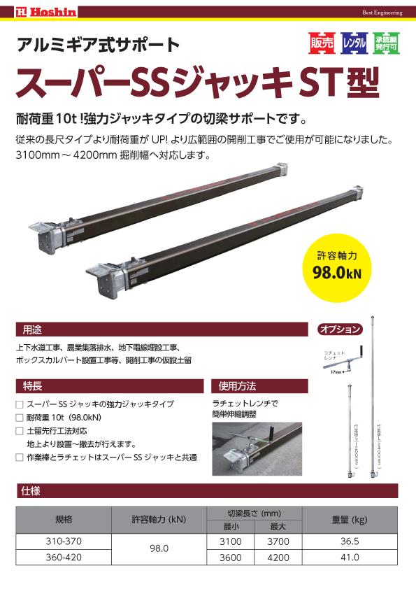 アルミギア式サポート「スーパーSSジャッキ ST型」新発売のお知らせ