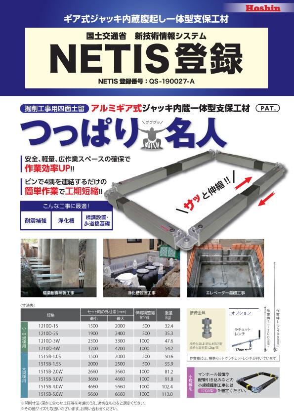 「つっぱり名人」の新技術活用システム(NETIS)登録のお知らせ